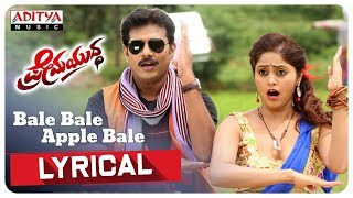 Bale Bale Apple Bale Lyrical || Prema Yuddha Songs || Sagar, Pragya Nayan || Raj Kiran - ADITYAMUSIC