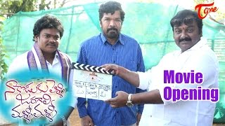 Naa Koduku Pelli Jaragali Malli Malli Movie Opening || Shakalaka Shankar, Posani - TELUGUONE