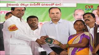 Good News For TRS | EC Permits Rythu Bandhu Cheque Distribution | CVR NEWS - CVRNEWSOFFICIAL