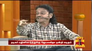 Meiporul Kanbathu Arivu 21-10-2014 Thanthi Tv Morning Newspaper Analysis