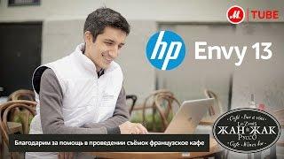 Видеообзор ноутбука HP Envy 13 с экспертом
