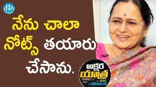 నేను చాలా నోట్స్ తయారు చేసాను - Sujatha Reddy || Akshara Yathra With Dr Mrunalini - IDREAMMOVIES