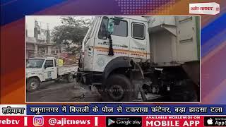 video : यमुनानगर में बिजली के पोल से टकराया कंटेनर, बड़ा हादसा टला
