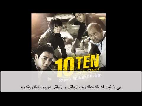 Mad Soul Child - Breath (Kurdish Subtitle) [Special Crimes Force - TEN OST] + Download 320kbps Free