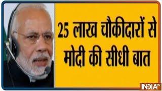 25 Lakh चौकीदारों से पीएम मोदी की सीधी बात - INDIATV
