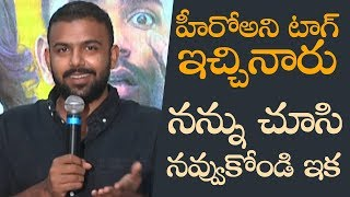 Tharun Bhascker Funny Speech @ Meeku Mathrame Cheptha Trailer Launch - TFPC