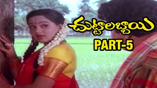 Chuttalabbai Full Movie - Part 05 - Krishna, Radha, Suhasini, S Varalakshmi - MANGOVIDEOS