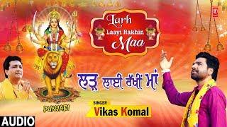 Larh Laayi Rakhin Maa I VIKAS KOMAL I Punjabi Devi Bhajan I Full Audio Song - TSERIESBHAKTI
