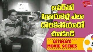 లవర్ తో షికారుకెళ్ళి ఎలా దొరికిపోయాడో చూడండి || Relangi Ultimate Movie Scenes | TeluguOne - TELUGUONE