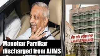 Manohar Parrikar discharged from AIIMS, likely to return Goa today - NEWSXLIVE