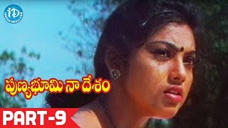 Punya Bhoomi Naa Desam Full Movie Part 9 || Mohan Babu, Meena || A Kodandarami Reddy || Bappi Lahiri - IDREAMMOVIES