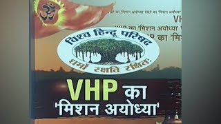 Vishva Hindu Parishad organizes seminar in BHU - ZEENEWS