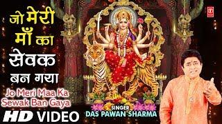 जो मेरी माँ का सेवक Jo Meri Maa Ka Sewak Ban Gaya I DAS PAWAN SHARMA I Latest Devi Bhajan I Full HD - TSERIESBHAKTI