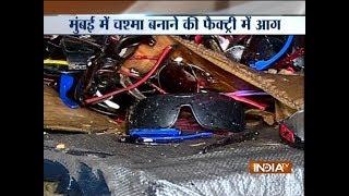 Fire breaks out in eye glass making factory in Mumbai - INDIATV