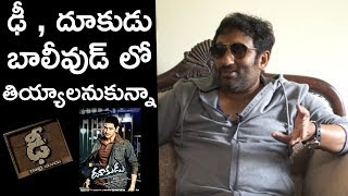 Director Srinu Vaitla About His Bollywood Entry | TFPC - TFPC