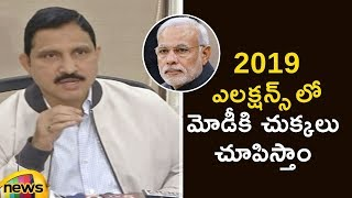 TDP MP Sujana Chowdary Says That Modi Betrayed AP people | Sujana Chowdary Press Meet | Mango News - MANGONEWS
