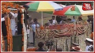 Atal Bihari Vajpayee Funeral: Smriti Sthal पहुंचा पार्थिव शरीर | AajTak Live Updates - AAJTAKTV