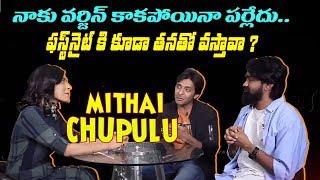 Mithai Chupulu - Rahul Ramakrishna & Gayatri Gupta's funny Pelli Choopulu | Priyadarshi Comedy - IGTELUGU