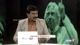 We have lost an extraordinary human being, Dr APJ Abdul Kalam 27-07-2015 New7 Tamil Show
