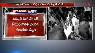 4 Lost Life Due to Electric Shock in Srikakulam district | CVR News - CVRNEWSOFFICIAL
