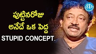 పుట్టినరోజు అనేదే ఒక పెద్ద Stupid Concept - RGV | RGV About Birthday | Ramuism 2nd Dose | #Ramuism - IDREAMMOVIES