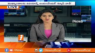 Today Top Headlines From News Papers | News Watch (02-07-2018) | iNews - INEWS
