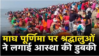 video : 'Magh Purnima' मौके Devotees ने गंगा पर किया पवित्र स्नान