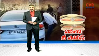 ఏపీలో  టీ  పోలీస్ : Telangana Police meet Andhra police Over Jayaram Assassination Case | CVR News - CVRNEWSOFFICIAL
