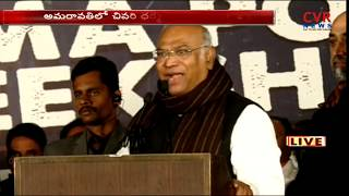 Mallikarjun Kharge Speech LIVE at Dharma Porata Deeksha | New Delhi | CVR NEWS - CVRNEWSOFFICIAL