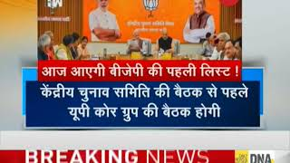 Morning Breaking: BJP to announce candidate list for Lok Sabha elections 2019 - ZEENEWS