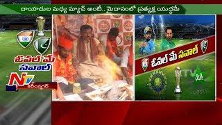 Cricket Lovers Performs Special Ganapathi Homam || ICC Champions Trophy || NTV - NTVTELUGUHD