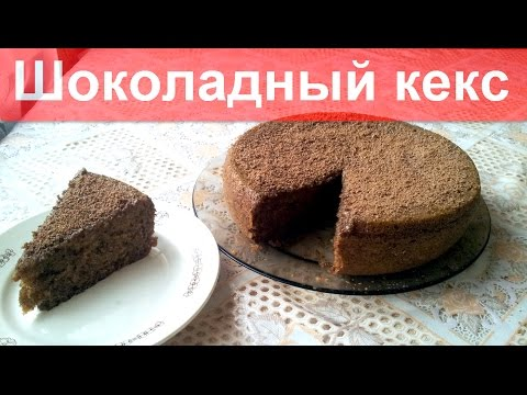 Шоколадный кекс в мультиварке простой рецепт