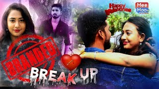 Breakup Short Film 2019 | Valentines Day Special Short Film | February 14th | Telugu Love | MeeMaaTV - YOUTUBE