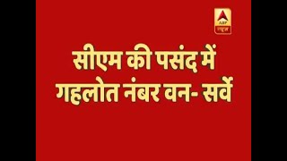 ABP Opinion Poll: Former chief minister Ashok Gehlot emerges as first choice for PM in Raj - ABPNEWSTV