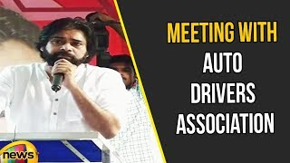 Pawan Kalyan Meeting with Auto Drivers Association Eluru | Pawan Kalyan Latest Speech | Mango News - MANGONEWS