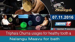 Unave Amirtham 07-11-2016 Triphala Churna usages for healthy tooth & Nalangu Maavu for bath – NEWS 7 TAMIL Show