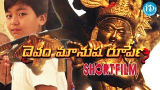 Daivam Manusha Rupena- Latest Telugu Short Film 2019| Muligi Madhusudan Reddy | Bharath Kumar Pogula - YOUTUBE