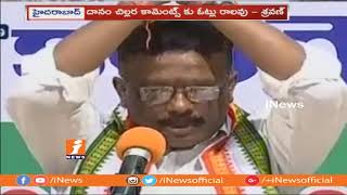 Congress Leader Shravan Kumar Comments On TRS Leader Danam Nagender | iNews - INEWS
