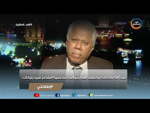 إطلالتي | عبد الله باكداده يكشف أهم جوانب شخصية الشاعر فريد بركات