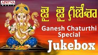 గణేష్ చతుర్థి స్పెషల్ - జై జై గణేశా | కె.జె.జేసుదాస్, ఎస్.పి బి | Popular Ganesh Chaturthi Songs - ADITYAMUSIC