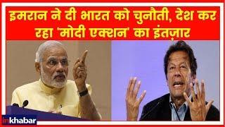 Pulwama Incident: पकिस्तान मांग रहा सबूत, भारत मांग रहा मोदी एक्शन - ITVNEWSINDIA