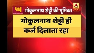 PNB Scam: Who is Gokulnath Shetty and what was his role in the fraud? - ABPNEWSTV