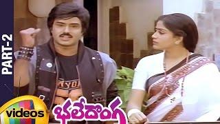 Bhale Donga Telugu Full Movie | Balakrishna | Vijayashanti | Mohan Babu | Rao Gopala Rao | Part 2 - MANGOVIDEOS