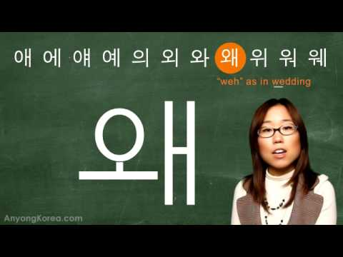 Learn Korean 4: DIPHTHONGS (complex + compound vowels) with MINI DRAMA!