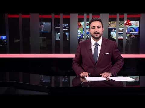 نشرة اخبار الثانية  09 - 12 - 2018 | تقديم حمير العزب | يمن شباب