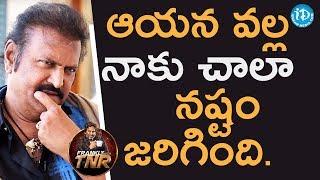 ఆయన వల్ల నాకు చాలా నష్టం జరిగింది - Mohan Babu || Frankly With TNR || Talking Movies With iDream - IDREAMMOVIES