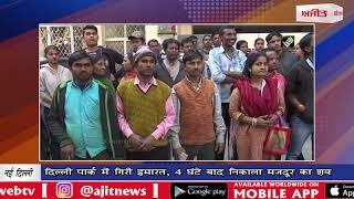 दिल्लीः CR पार्क में गिरी इमारत, 4 घंटे बाद निकाला मजदूर का शव