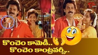 Venkatesh And Brahmanandam Combinational Best Comedy Scenes | Telugu Comedy Videos | NavvulaTV - NAVVULATV