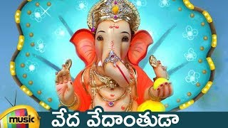 Lord Ganesh Devotional Songs | Vedha Vedhanthuda Song | Telugu Bhakti Songs | Mango Music - MANGOMUSIC