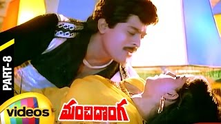 Manchi Donga Telugu Full Movie | Chiranjeevi | Vijayashanti | Suhasini | Part 8 | Mango Videos - MANGOVIDEOS